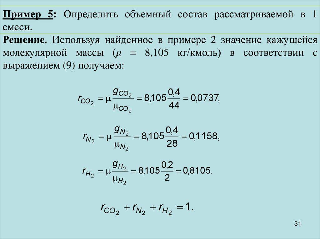 Решение задач на определение состава газовых смесей задачи на трудоемкость с решением