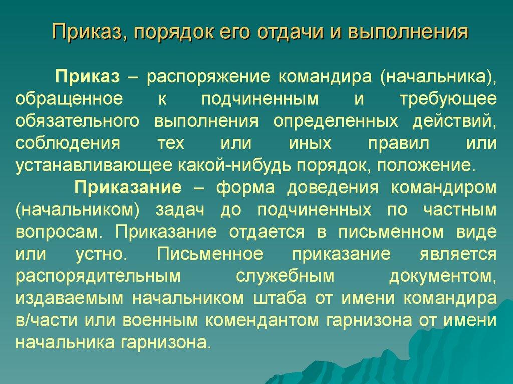 Устав внутренней службы вооруженных сил российской федерации.
