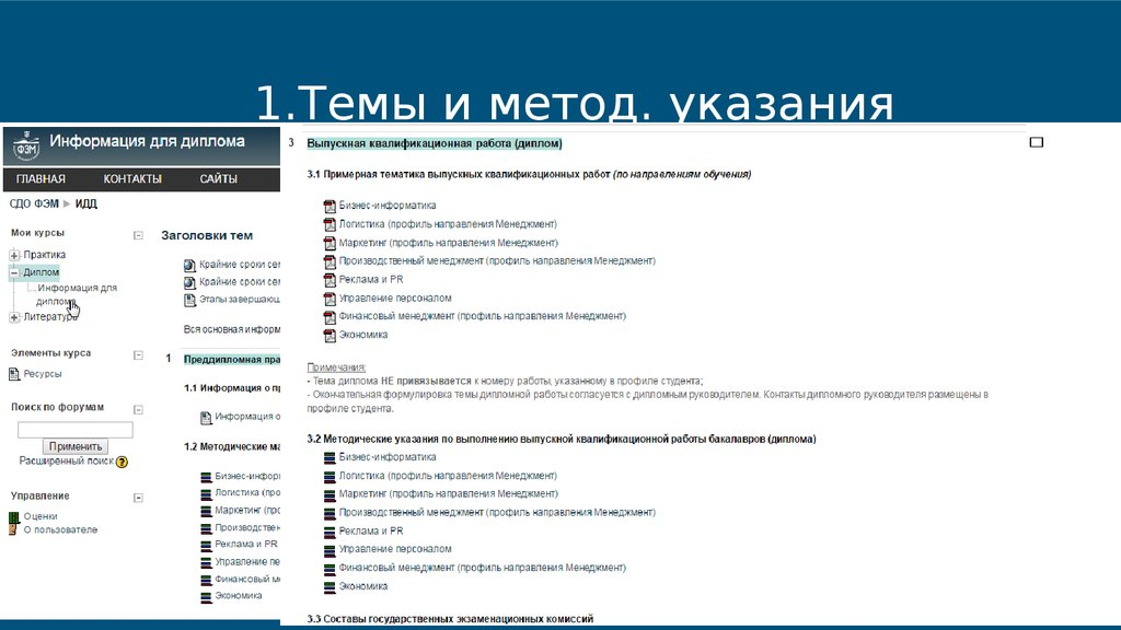 Темы метод и указания для дипломной работы online presentation Темы метод и указания для дипломной работы