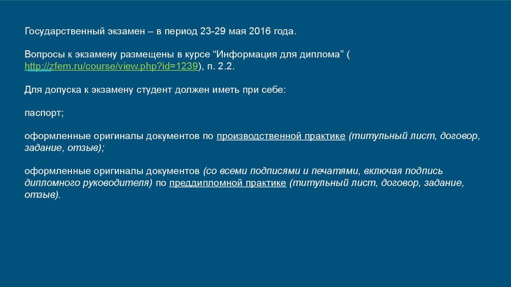 Темы метод и указания для дипломной работы online presentation 10