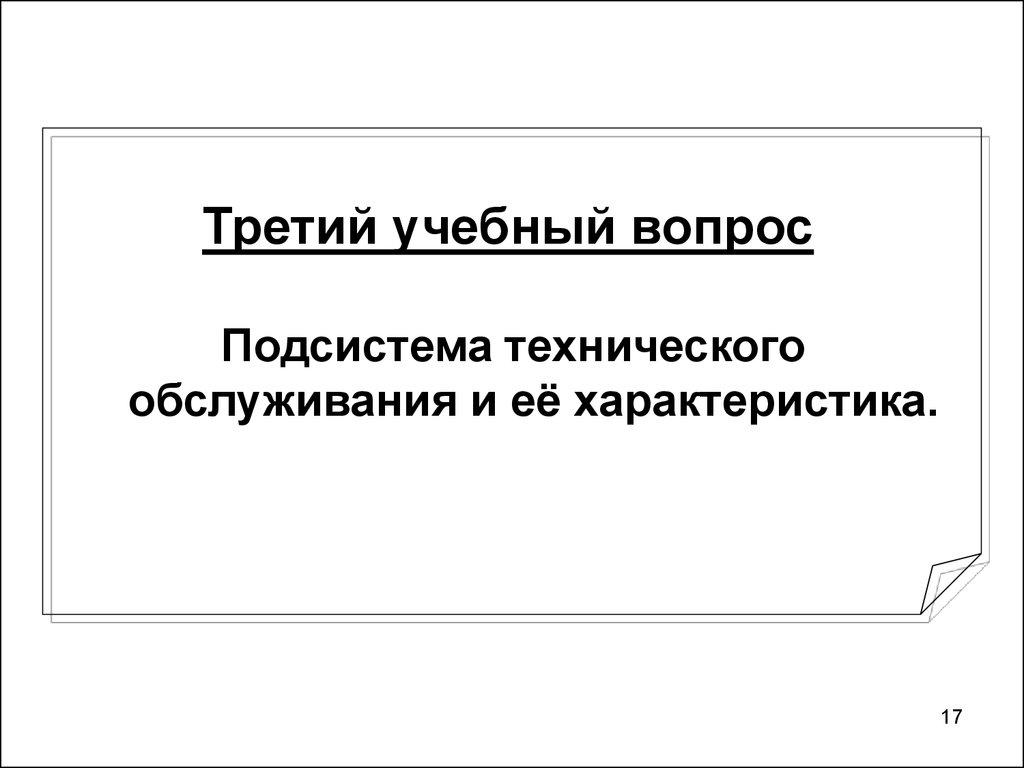 Приказ МО РФ 1919ДСП