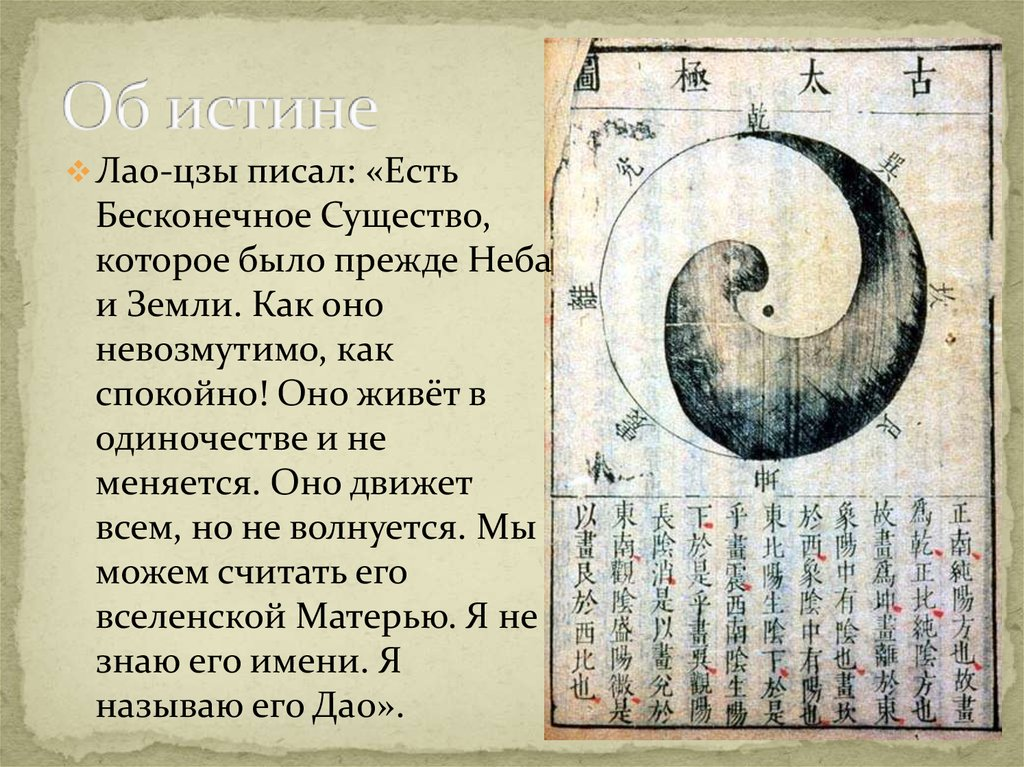 Картинки лао цзы с надписями