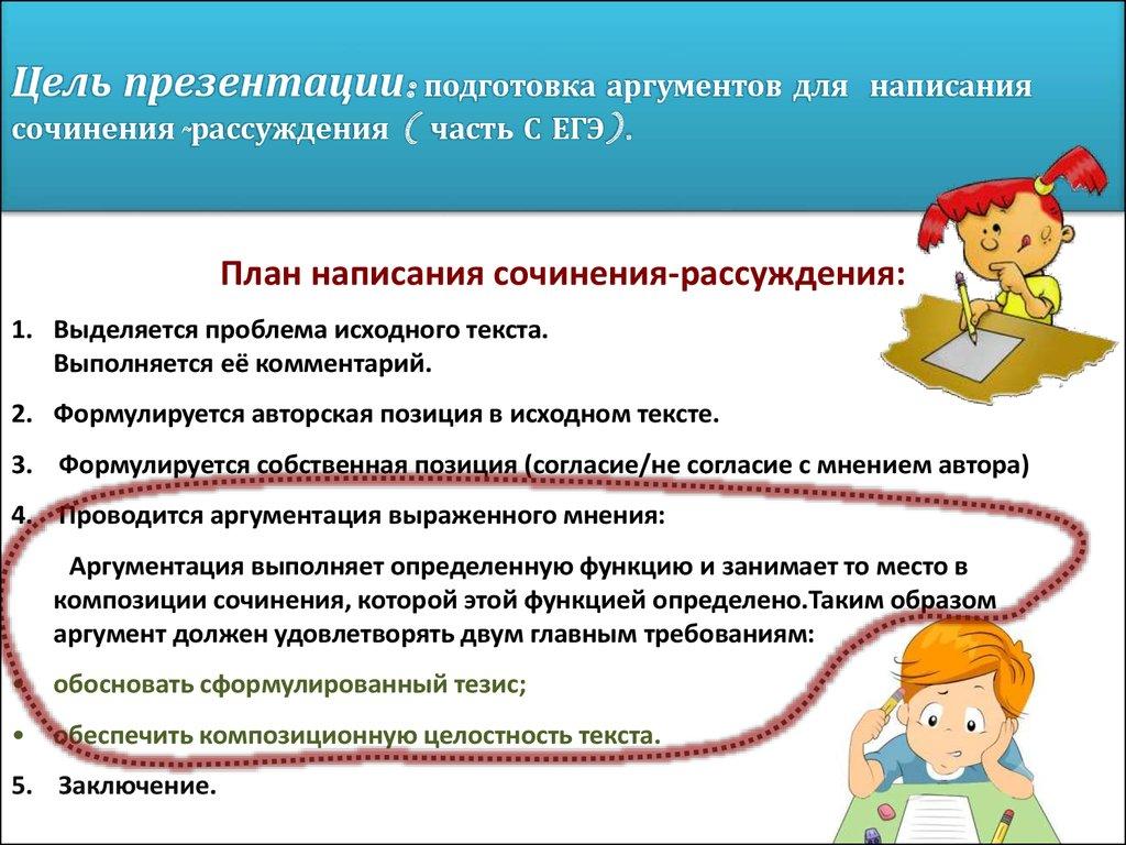 Эссе на тему проблемы русского языка 3422
