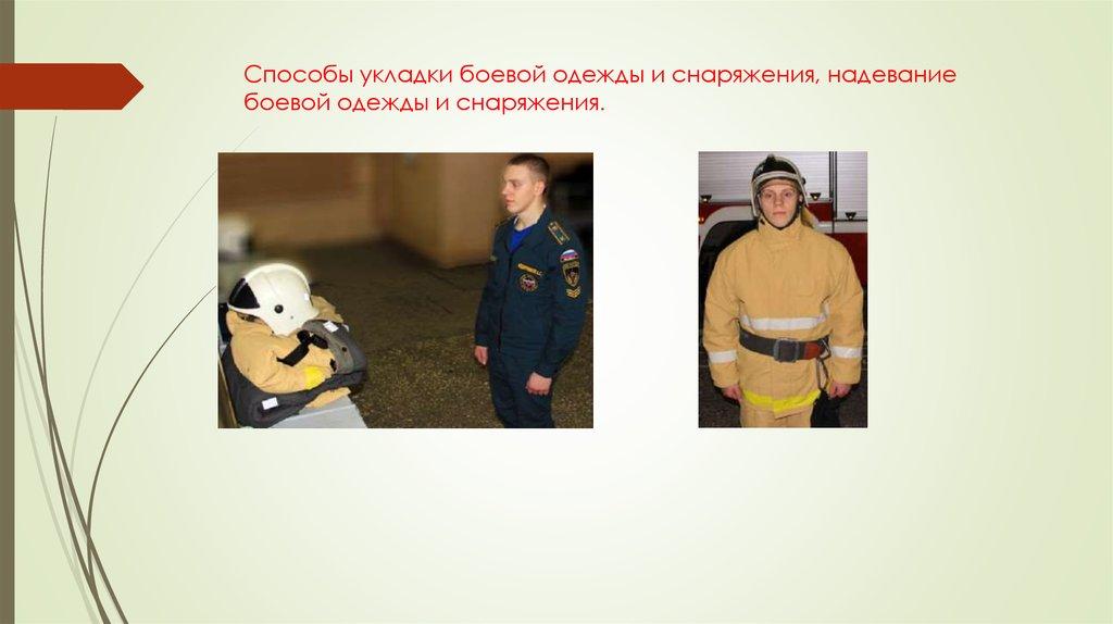 только соединил способы укладки боевой одежды пожарного фото контрастов смелых сочетаний