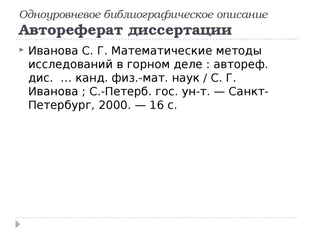 Библиографическое описание Правила составления Тема   Одноуровневое библиографическое описание Автореферат диссертации