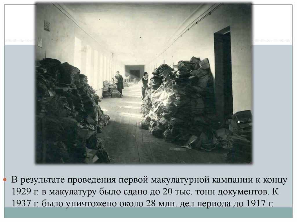 Уничтожение архивов в ссср картон цена прием