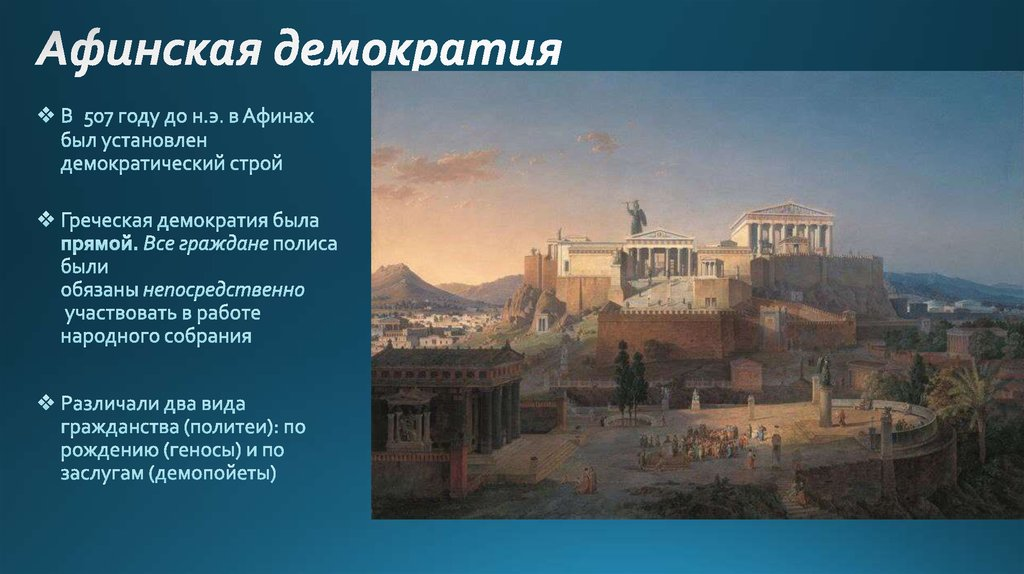 ostracism in athenian democracy Description of athenian ostracism after marathon the reality no doubt was far messier, contested, and variable than our texts indicate 5 at the meeting of the athenian ekklesia¯ in the sixth prytany, in mid-january, the assembled d¯emos.