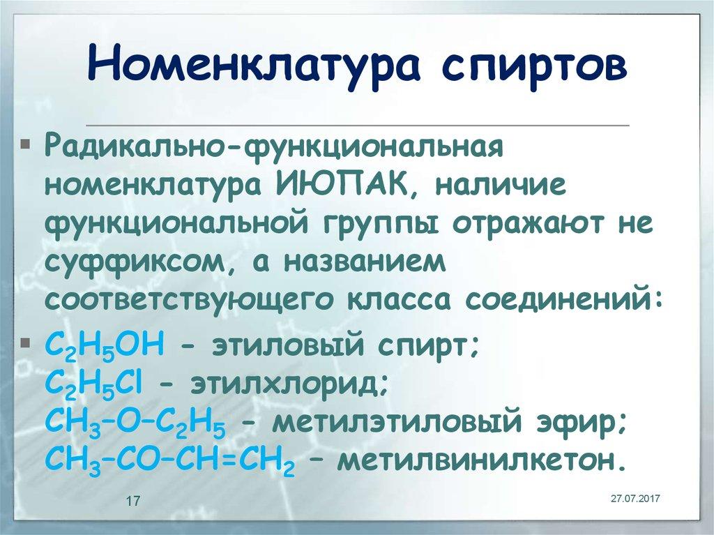 Основы органической химии Кислородсодержащие органические   Номенклатура спиртов