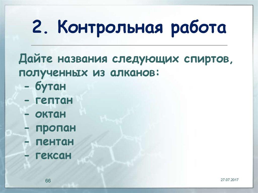 Основы органической химии Кислородсодержащие органические  Контрольная работа 3