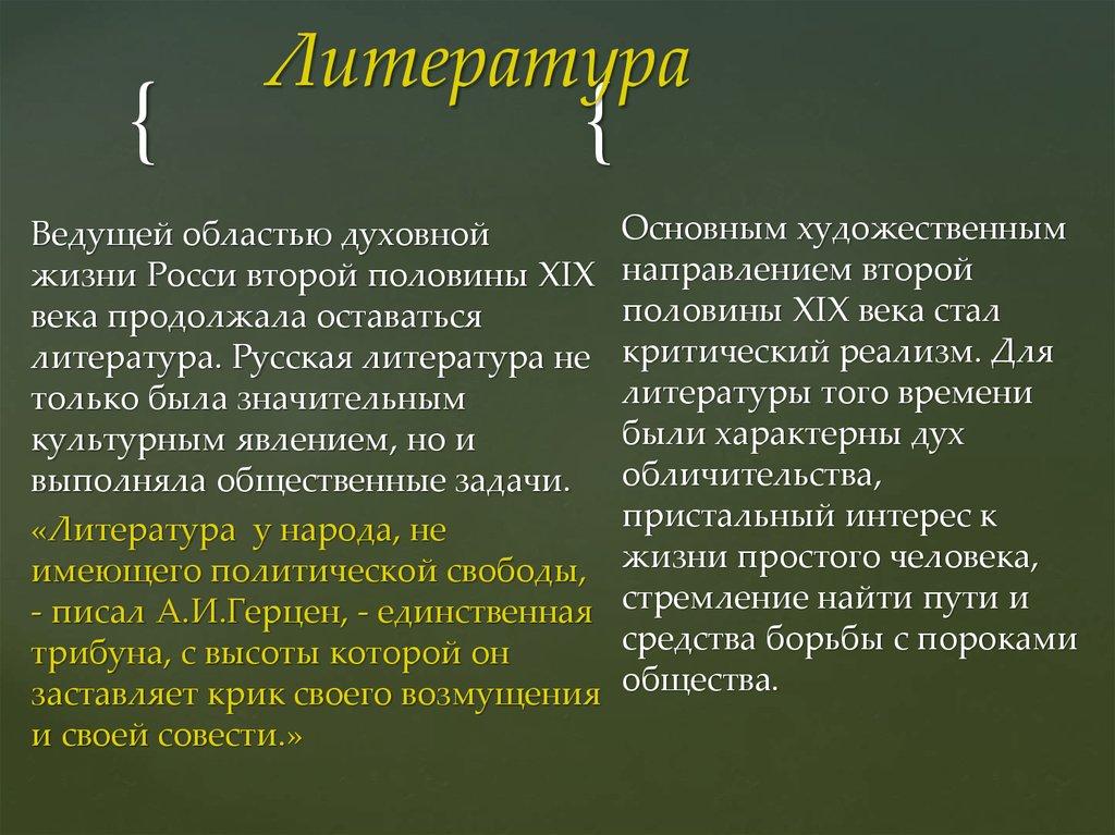 Реферат русская литература во второй половине 19 века 6963