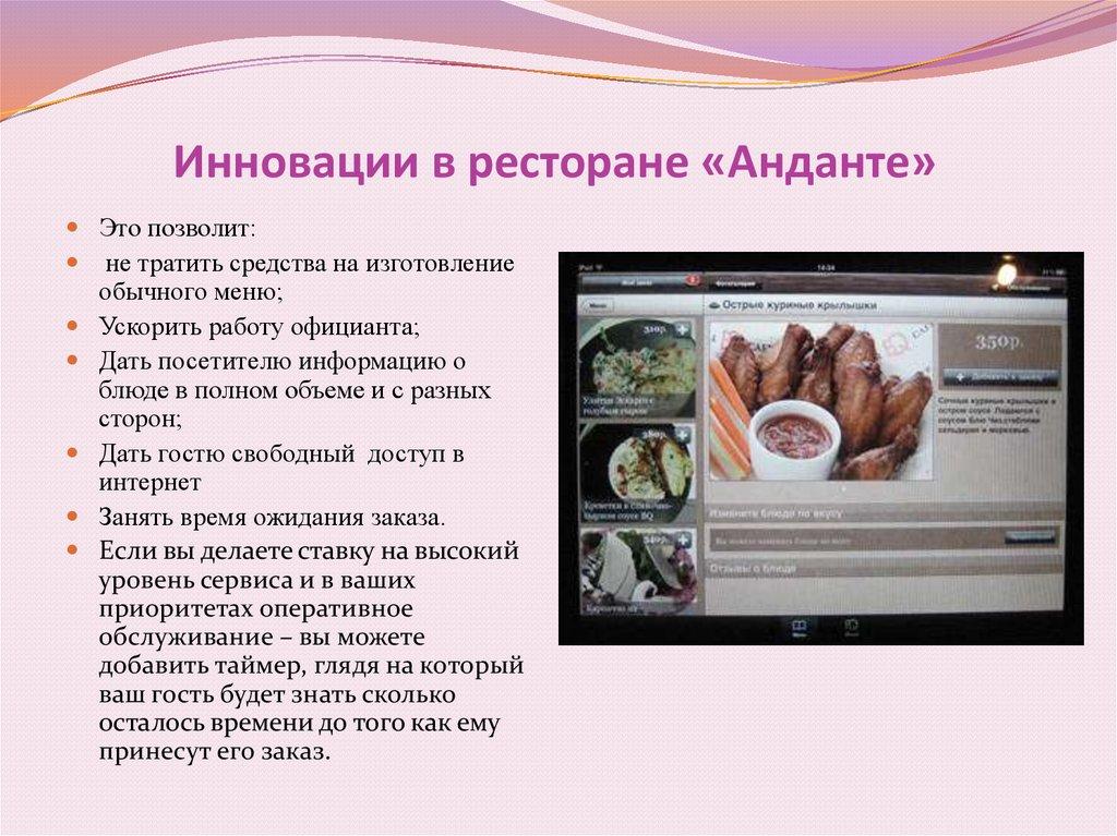 курсовая работа на тему инновации на предприятии в московской области