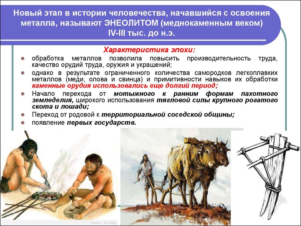 На какие эпохи делят историю человечества по знакомству его с металлами