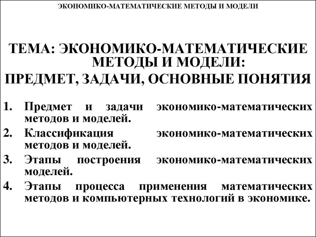 Мат методы в экономике задачи и решения решение задач по геометрии 9 класс казахстан