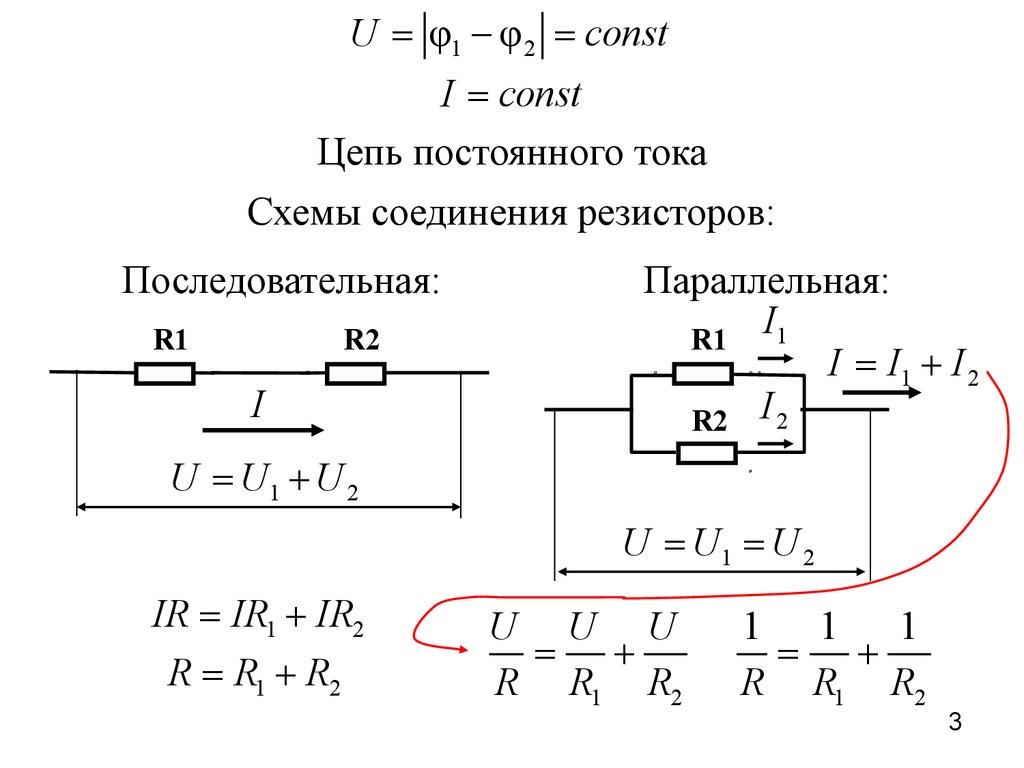 Источник постоянного тока на схемах