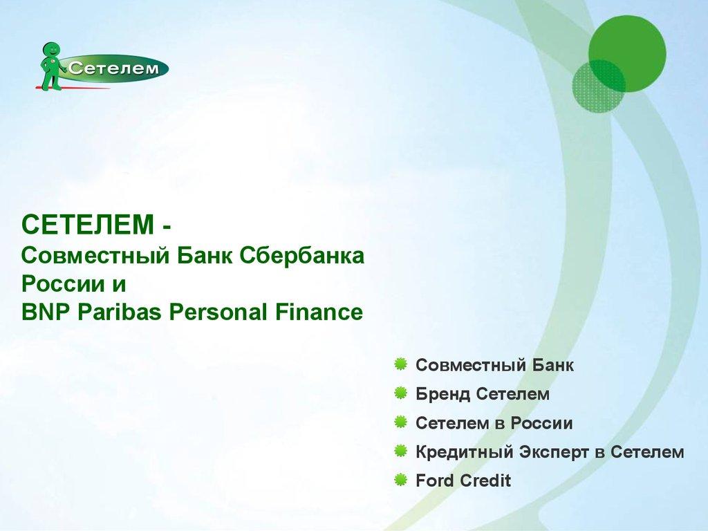 сетелем банк кредитный специалист