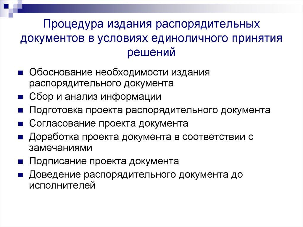 Процедура Издания Распорядительных Документов В Условиях Единоличного Принятия Решений Шпаргалка