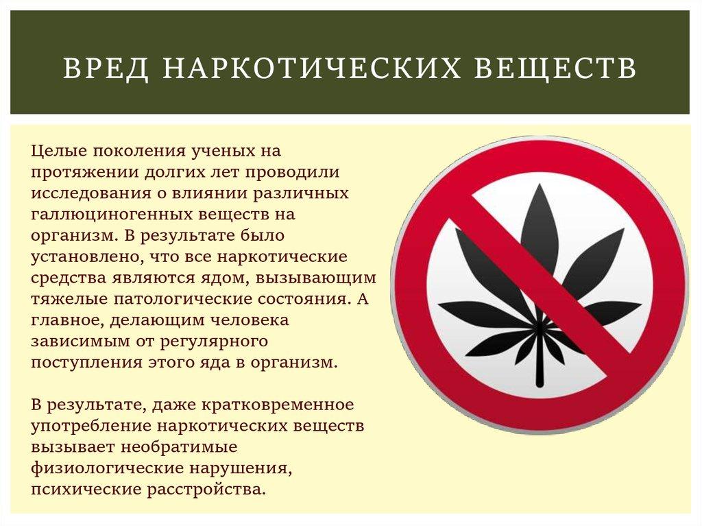 Вред наркотиков на здоровье сущности, это