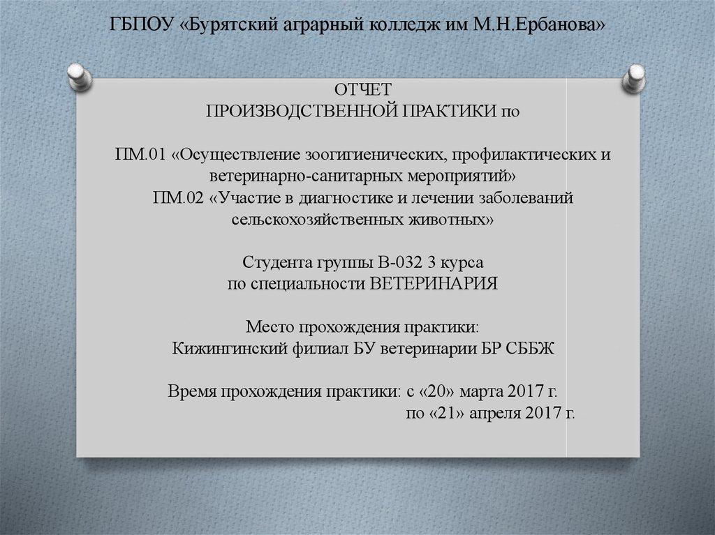Отчет по практике Участие в диагностике и лечении заболеваний  ГБПОУ Бурятский аграрный колледж им М Н Ербанова