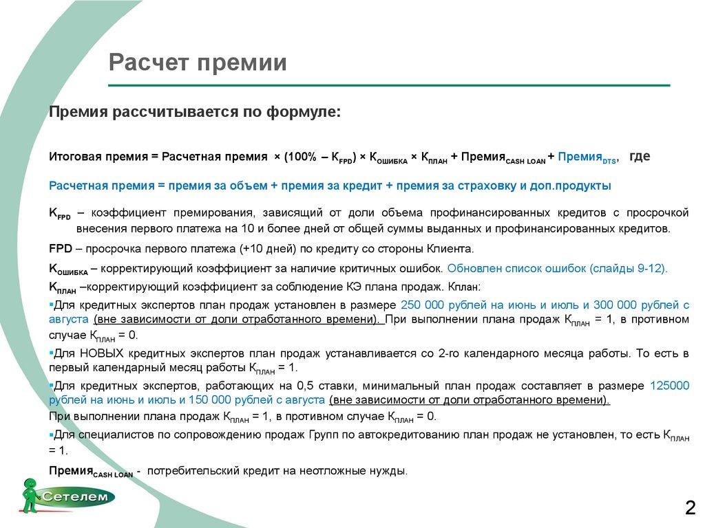 Процент одобрения кредитов в альфа банке