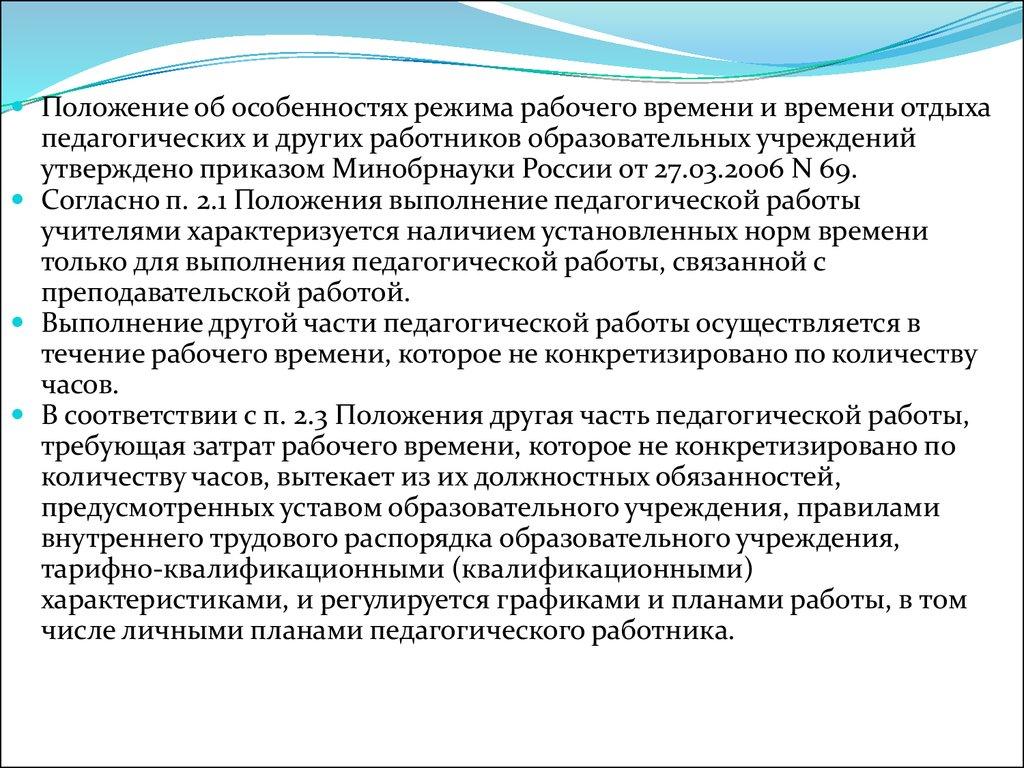 Нижегородская областная организация профессионального союза.