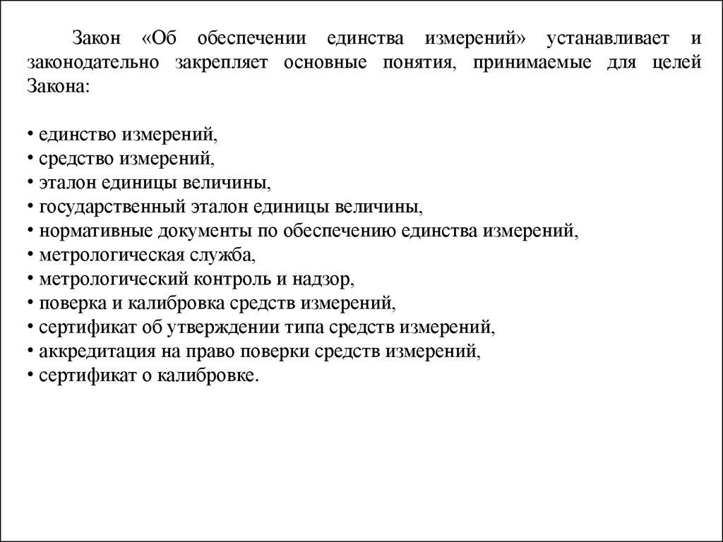 Закон об обеспечении единства измерений сертификация сертификация емкостей дл нефтепродуктов