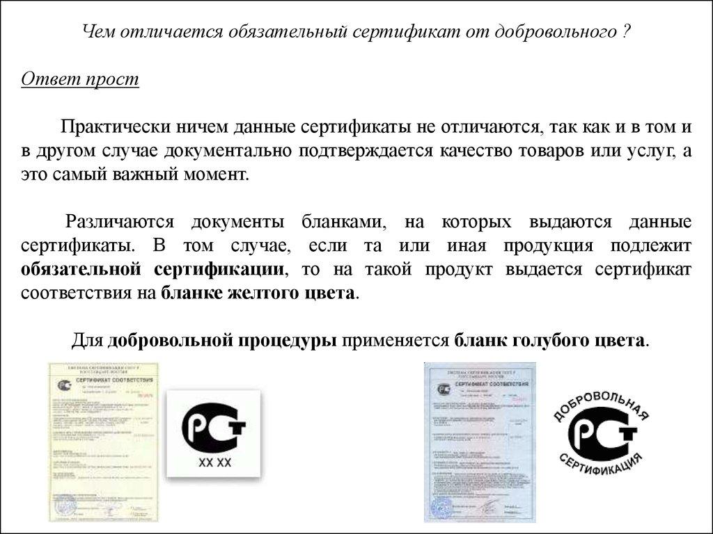 Хозяйственные и электробытовые товары экспертиза и сертификация гугелев a.в стандартизация метрология и сертификация м 2010
