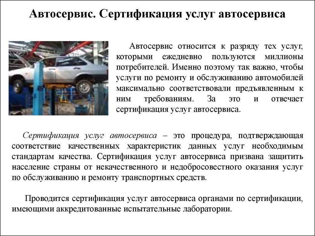 Стандартизация и сертификация автомобилей метрология стандартизация и сертификация вопросы