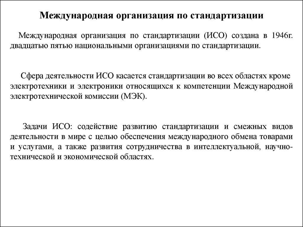 Стандартизация и сертификация идентификация маркирование барьеры связанные сертификация удобрений в украине