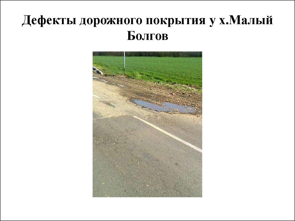 дефекты дорожного покрытия в картинках полном