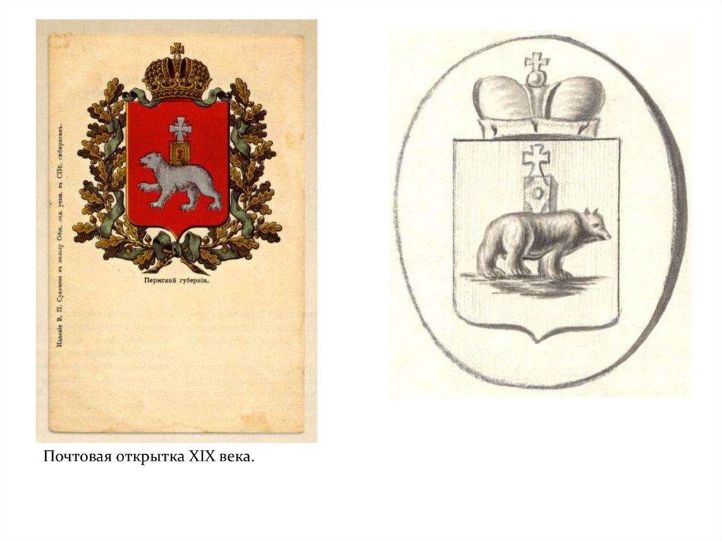 Почтовые открытки 19 век, праздником
