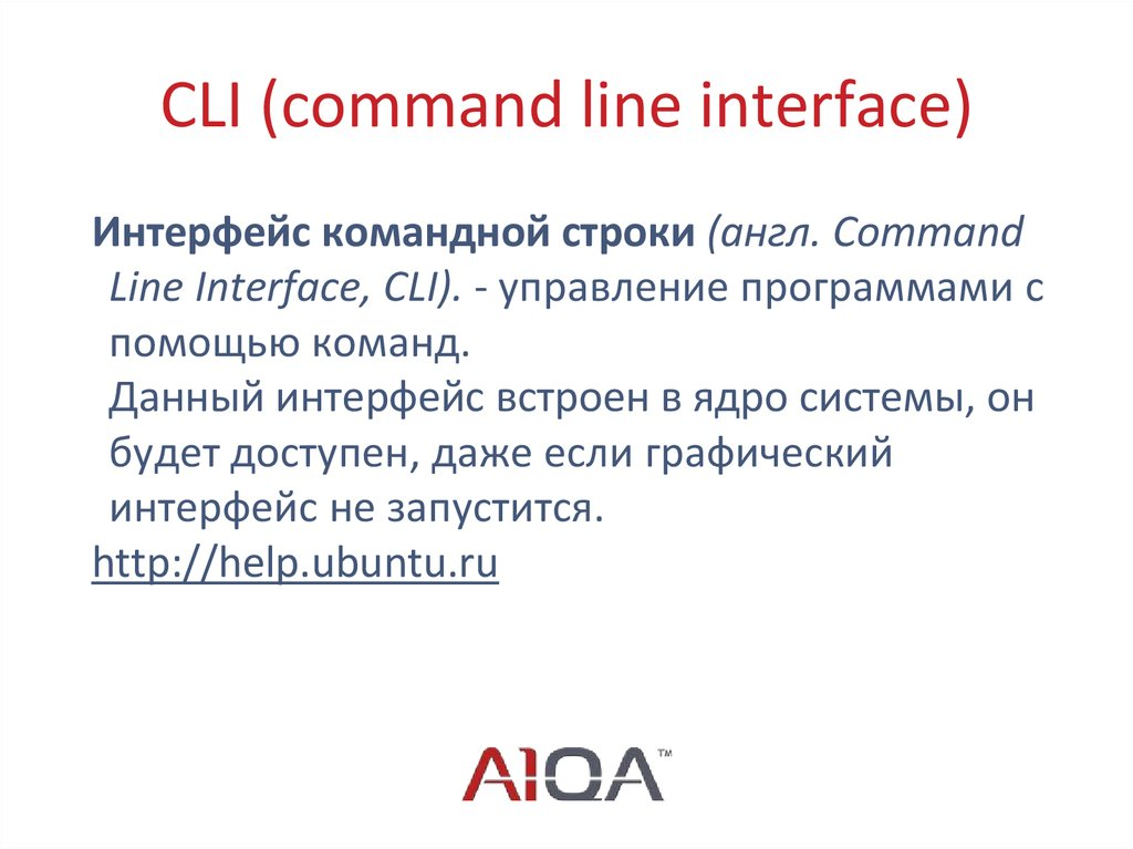 CLI (command line interface)