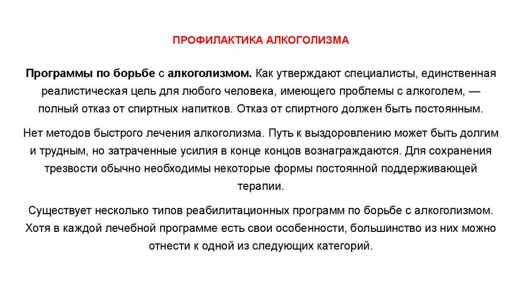 Профилактика алкоголизма в республике татарстан лечение алкоголизма Москве николаев доктор авербух н и