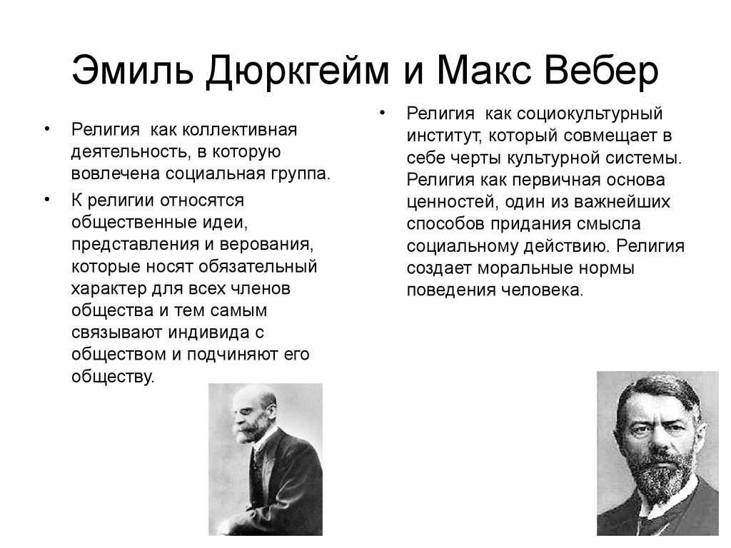 a comparison of the works of karl marx and max weber Karl marx (1818–1883) and emile durkheim (1858-1917), their work maybe over a century old but it is still essential to the understanding of modern society although marx did not directly write on religion in his works he does make reference to it in his writings.