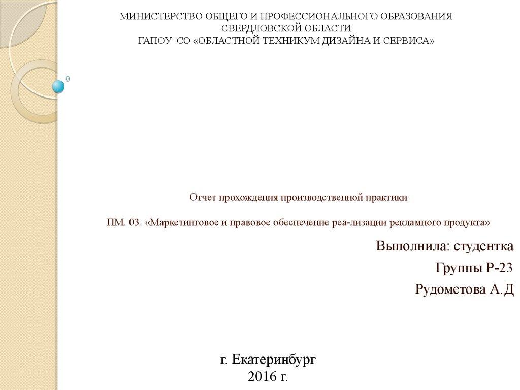 Маркетинговое и правовое обеспечение реализации рекламного  Отчет прохождения производственной практики ПМ 03 Маркетинговое и правовое обеспечение реа лизации