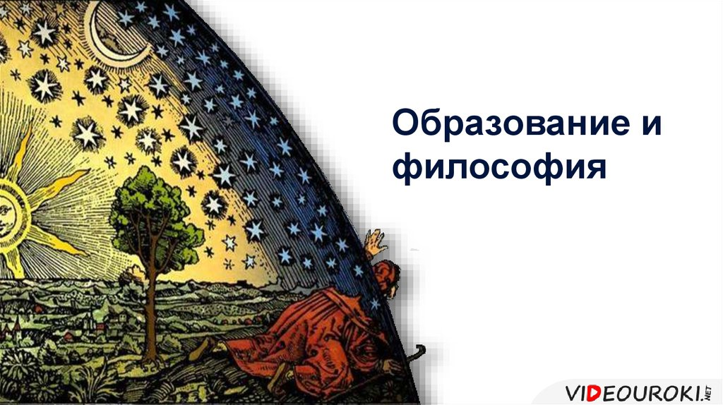 История 6кл образование и философия в заподной европе учеба в словакии для украинцев zy