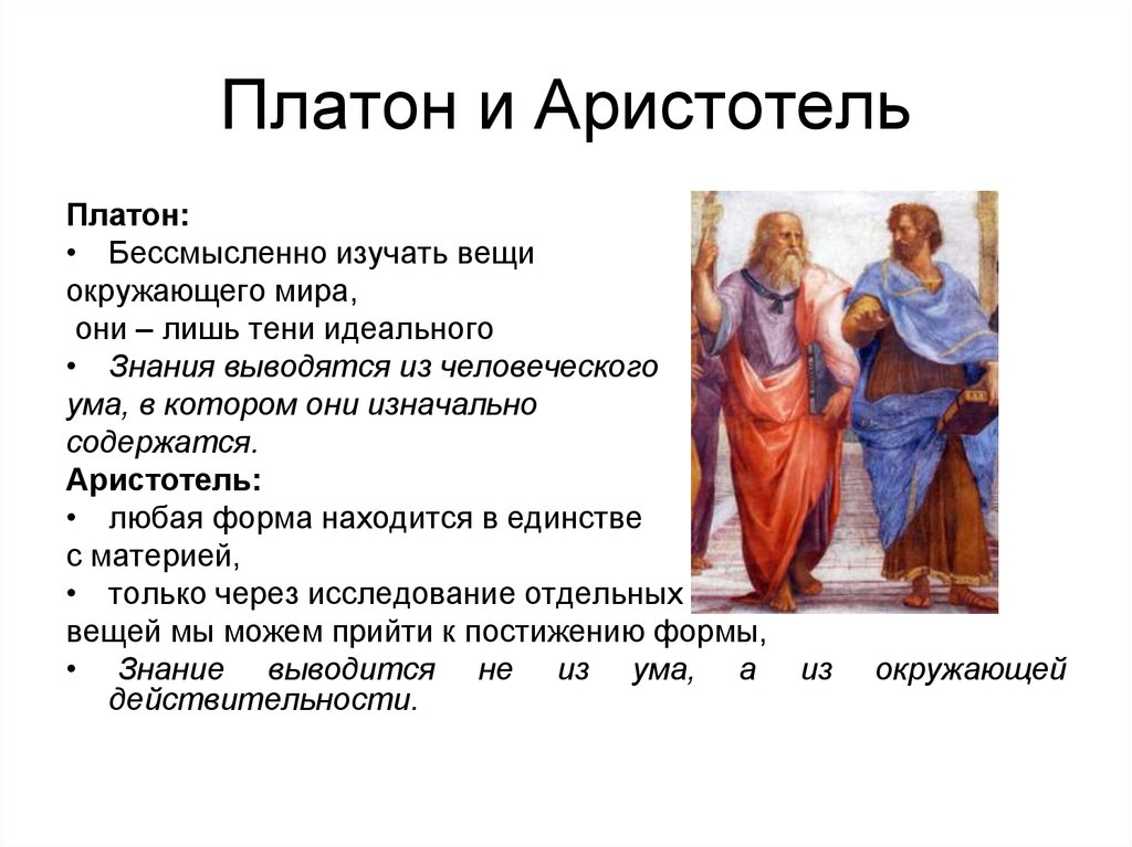 plato and aristotle theory of state comparison In his most celebrated book the republic, plato gives the theory of an ideal stateas far as a state is concerned,plato gives ideas about how to build an ideal commonwealth, who should be the rulers of the ideal state and how to achieve justice in the ideal state.