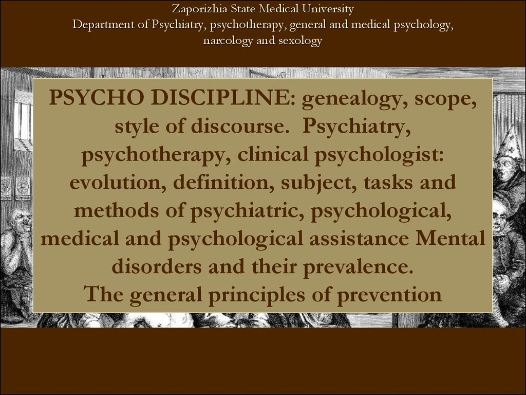 PSYCHO DISCIPLINE: genealogy, scope, style of discourse. Psychiatry, psychotherapy, clinical psychologist: evolution, definition, subject, tasks and methods of psychiatric, psychological, medical and psychological assistance Mental disorders and their pre