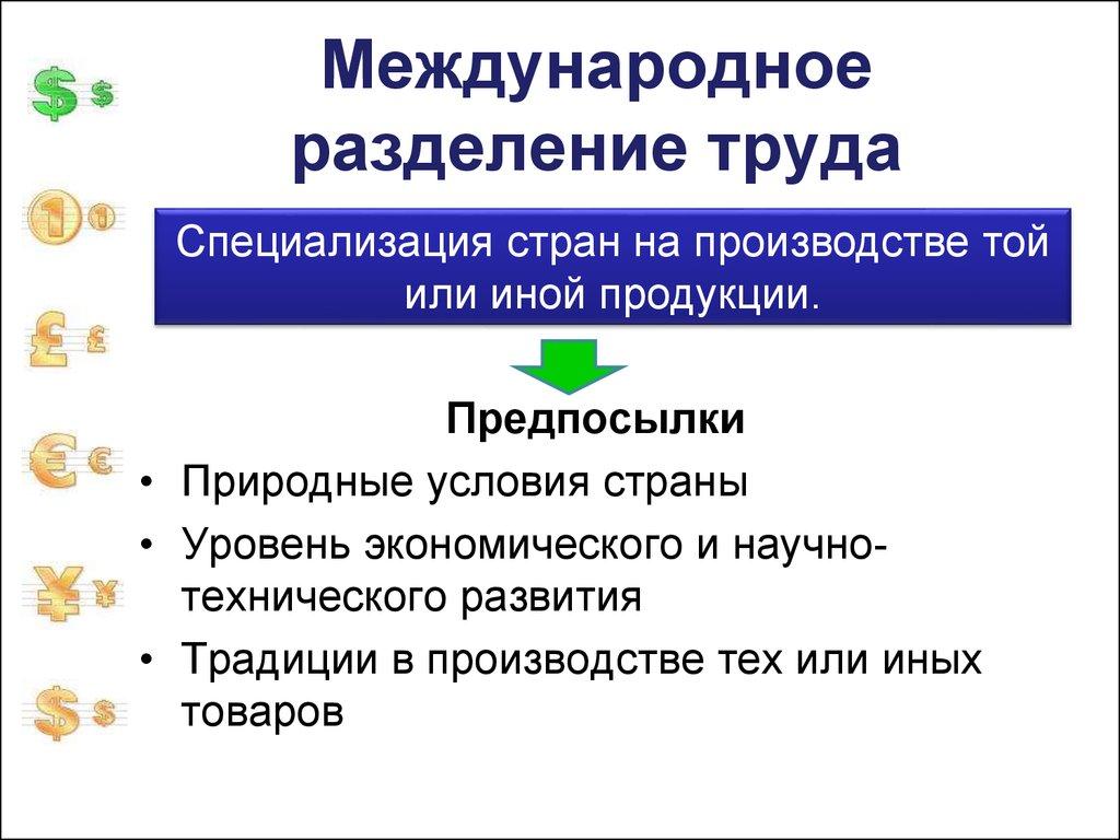 Россия И Международном Разделении Труда На Современном Этапе Шпаргалка