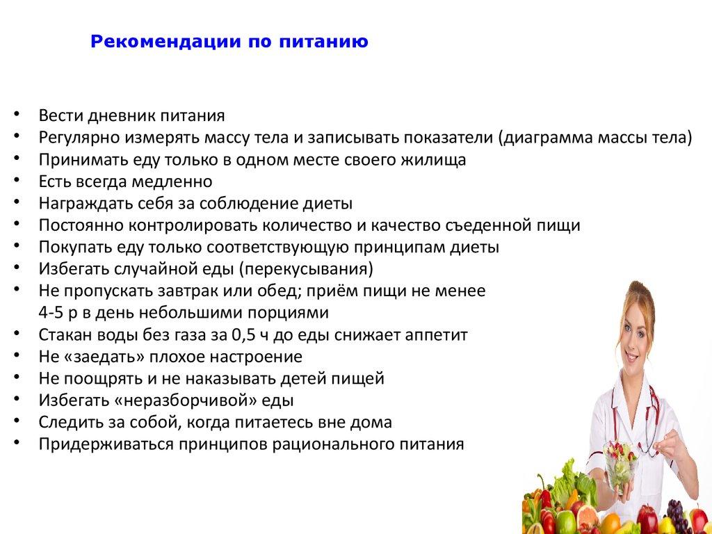 Советы Врачей Диетологов Как Похудеть.