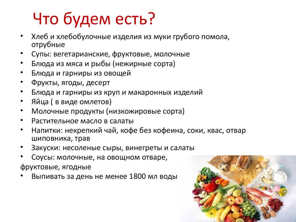 Медицинская Диета От Ожирения 8.