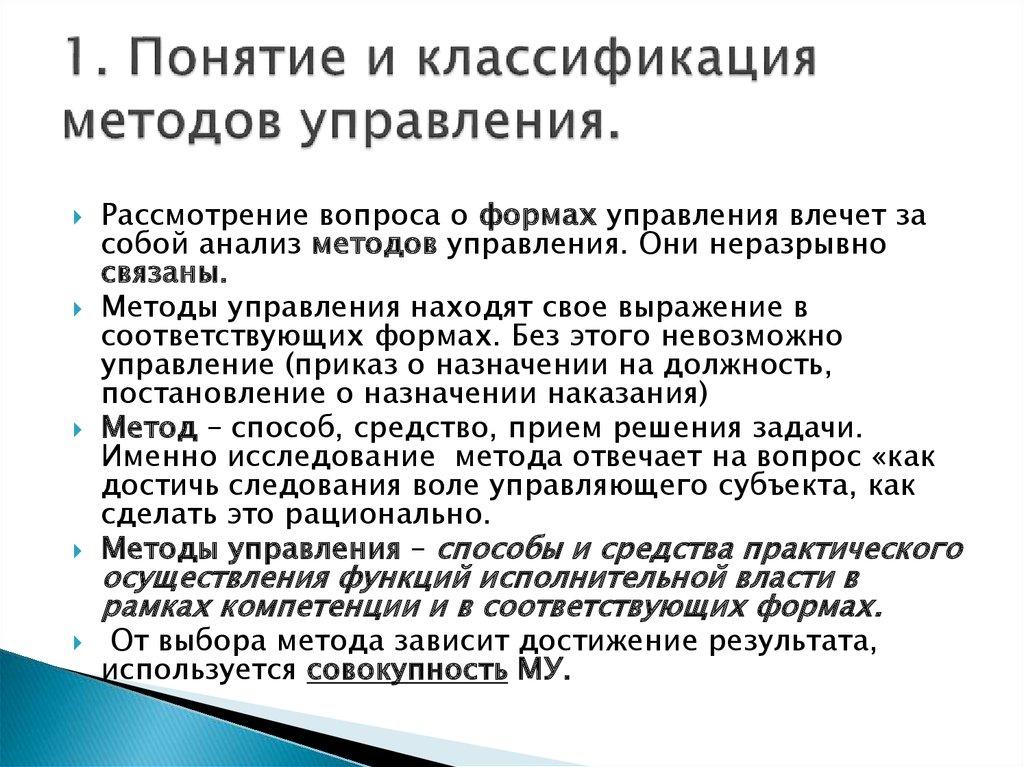изучения и муниципального .шпаргалка методы государственного управления