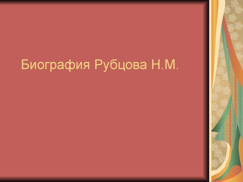 биография рубцов