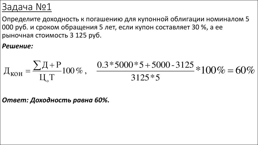 Определить доходность облигации решение задачи примеры решений задач с массивами в паскале