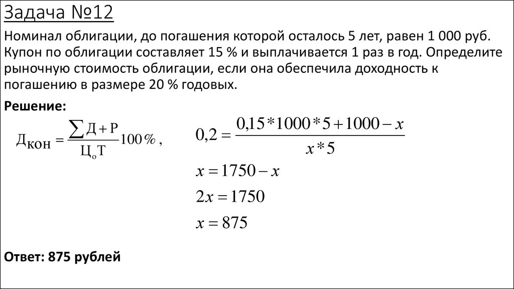 Доходность погашения облигаций решение задач решение задач по информатике со степенями