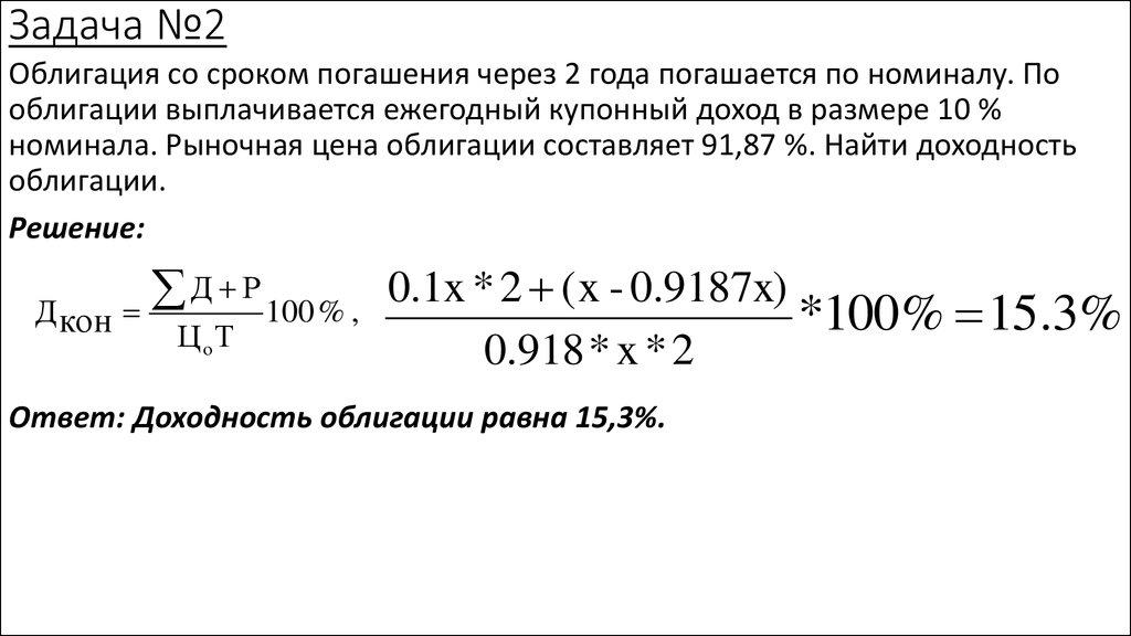 Решение задач по рыночной цене облигации решение задачи по индексу доходности