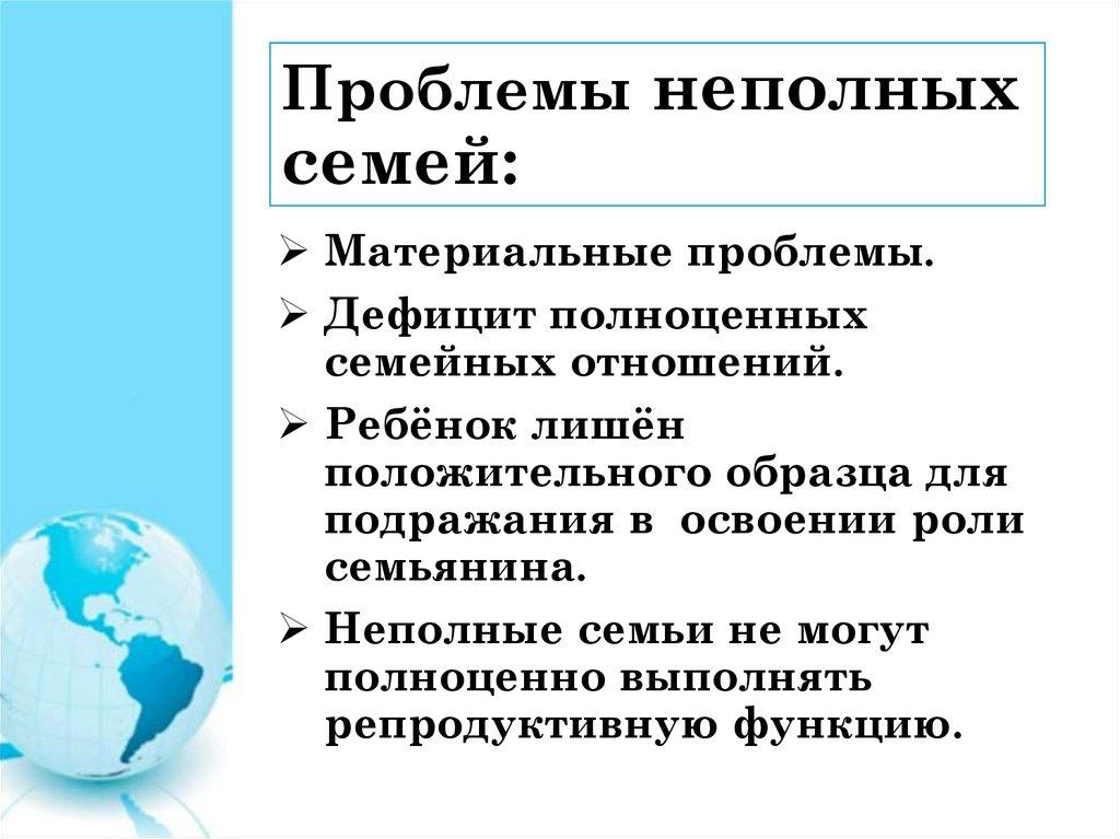 Проблемы неполной семьи в современной россии. шпаргалка