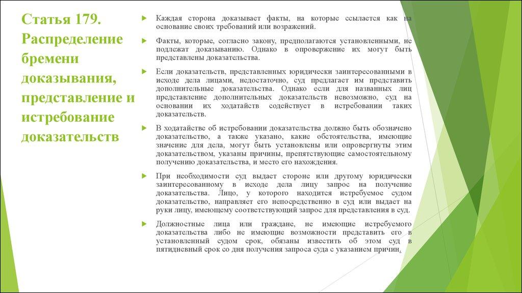 Статья 179 гражданского кодекса страху