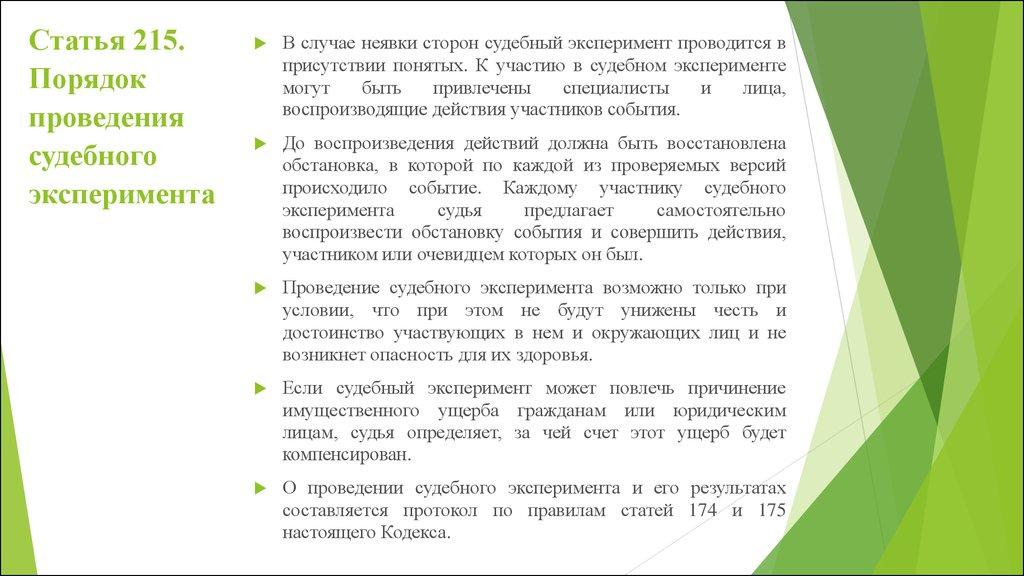 Гпк статья 215 вестибюле