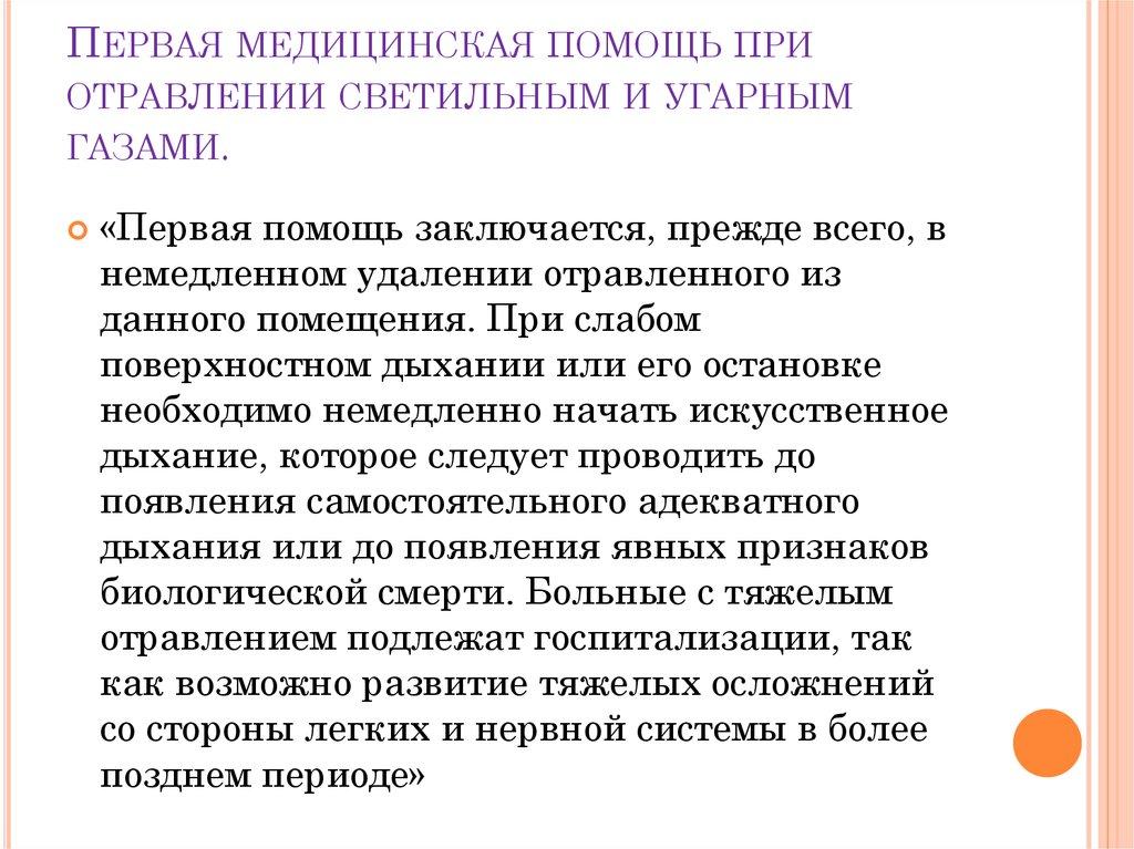 первая помощь при отравлени лекарствами Волочкова идеальный кандидат