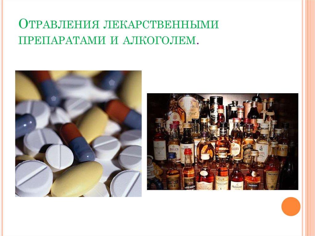 Отравление алкоголем лечение препараты